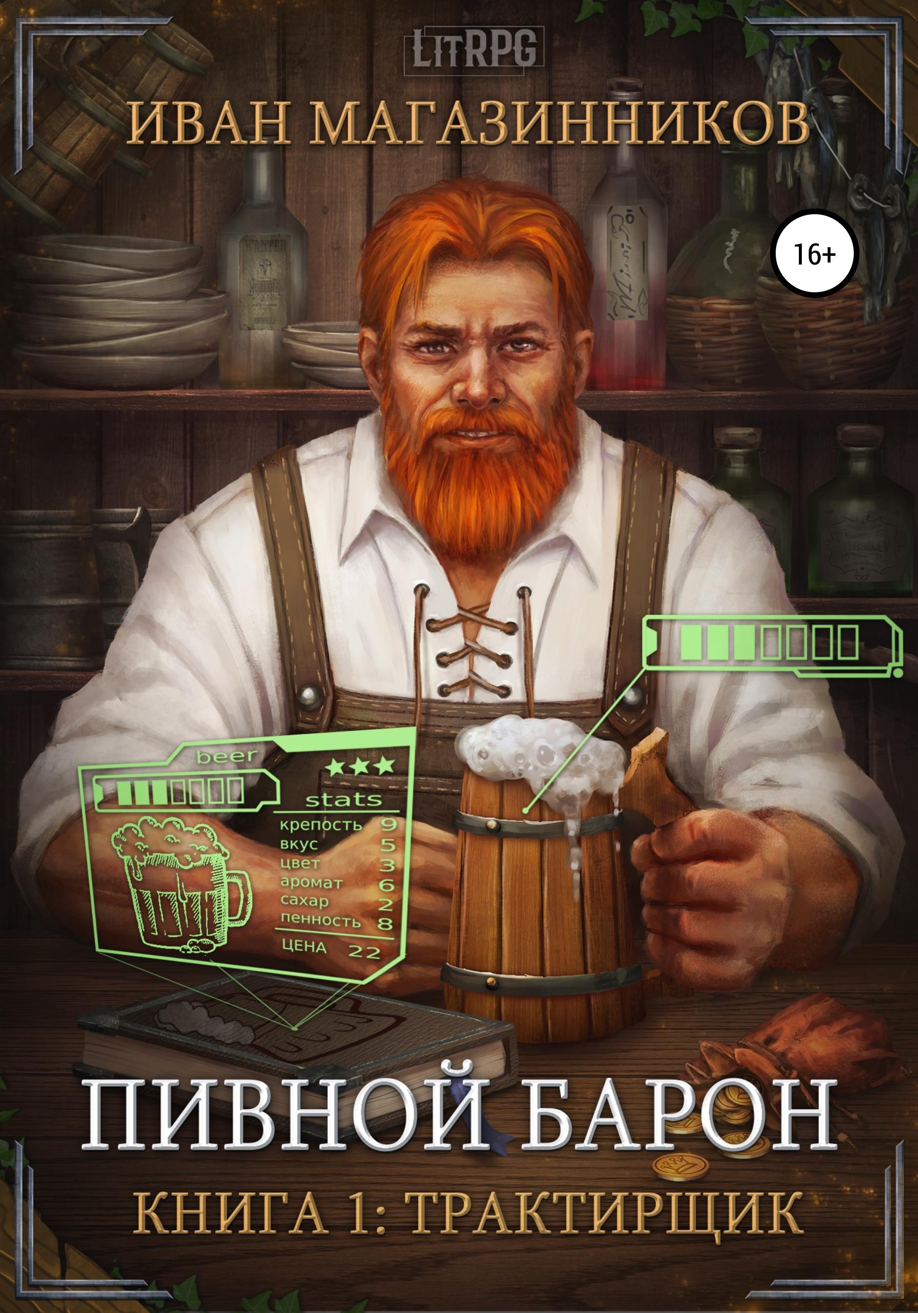 Пивной Барон: Трактирщик
