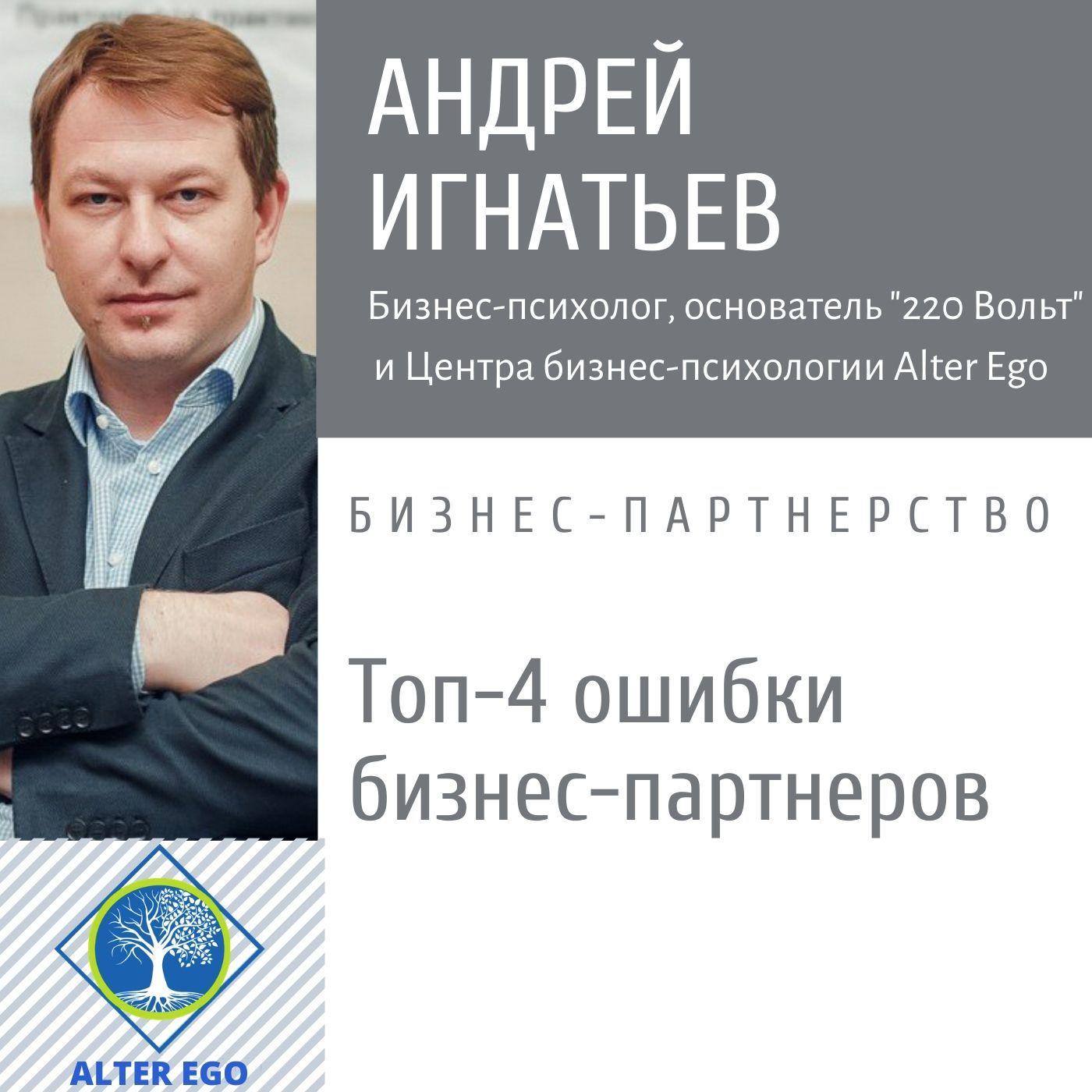 Купить книгу Топ-4 ошибки, которые совершают бизнес-партнеры , автора Андрея Игнатьева