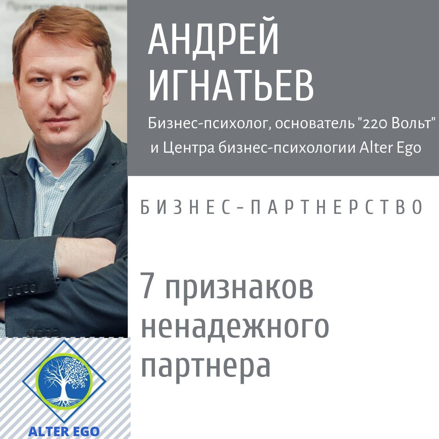 Купить книгу 7 признаков ненадежного делового партнера, автора Андрея Игнатьева