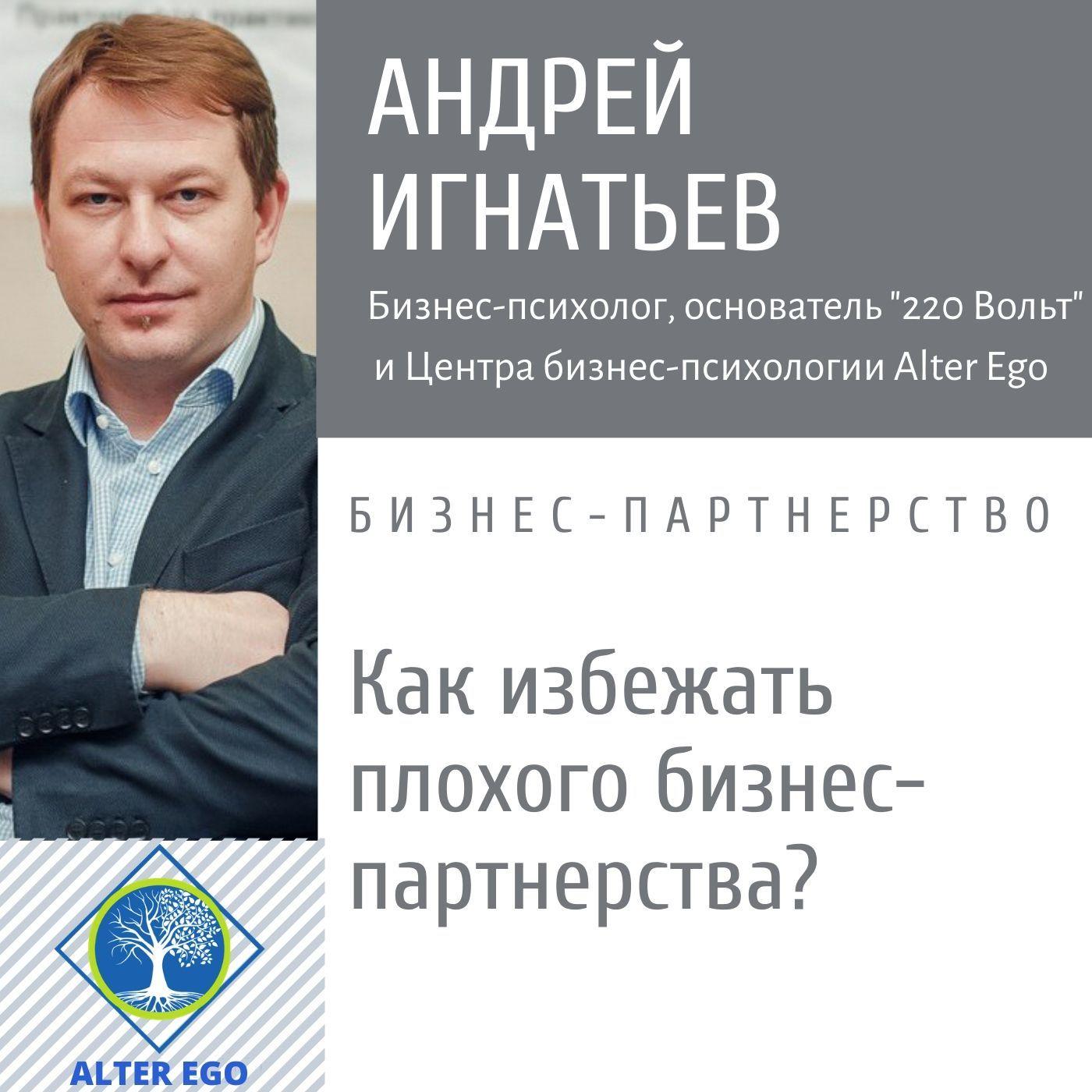 Купить книгу Как избежать плохого делового партнерства: способы , автора Андрея Игнатьева