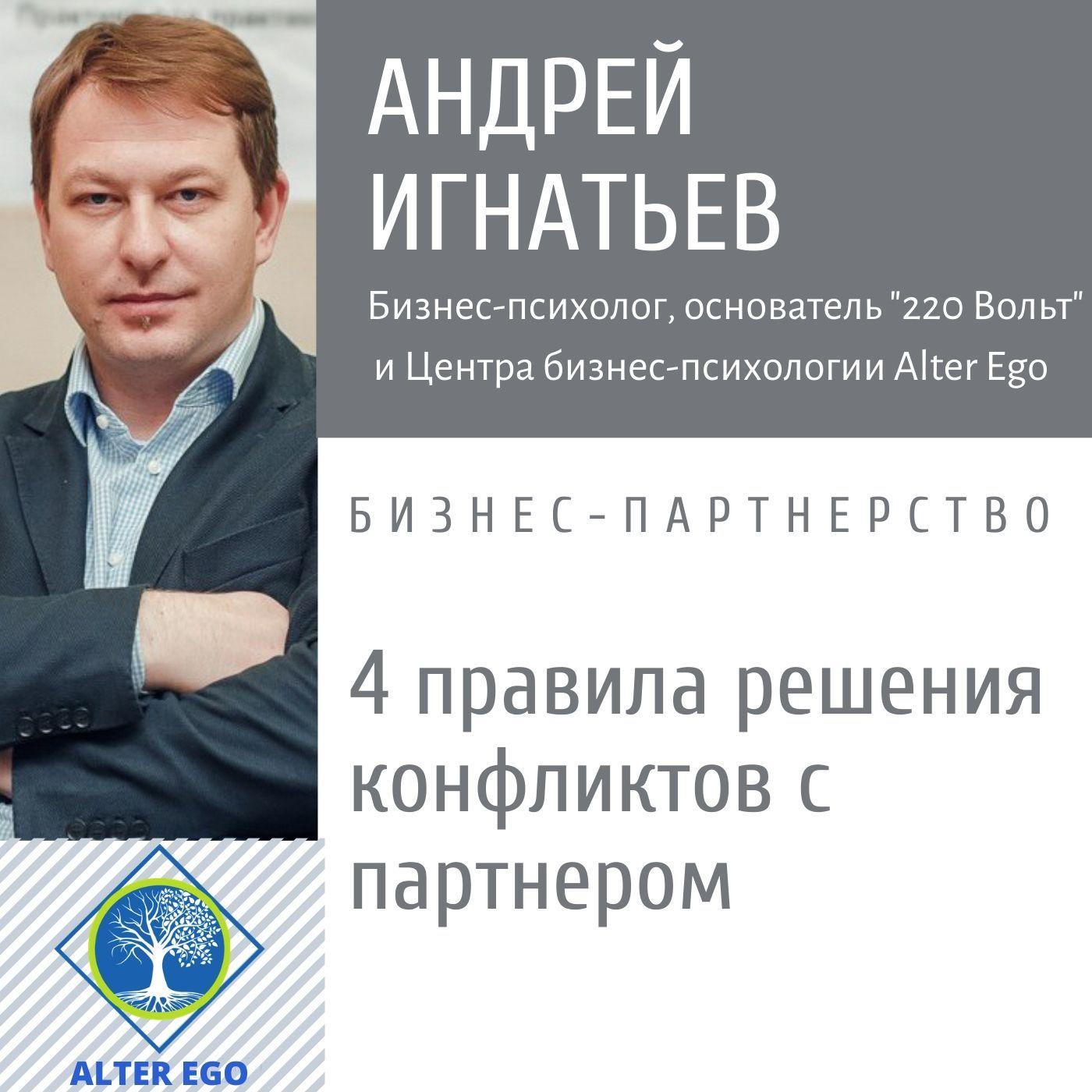 Купить книгу 4 правила разрешения конфликтов с деловым партнером, автора Андрея Игнатьева