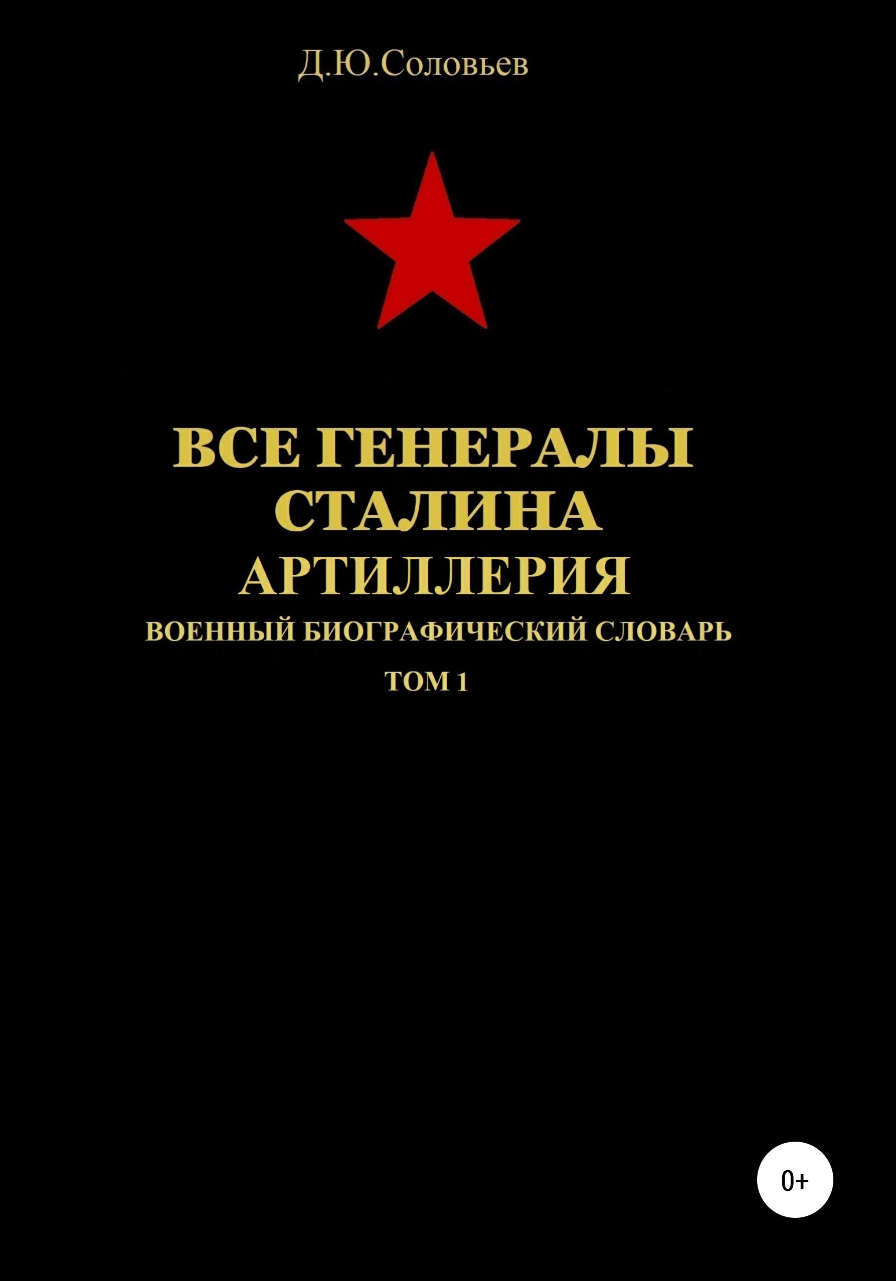 Все генералы Сталина. Артиллерия. Том 1