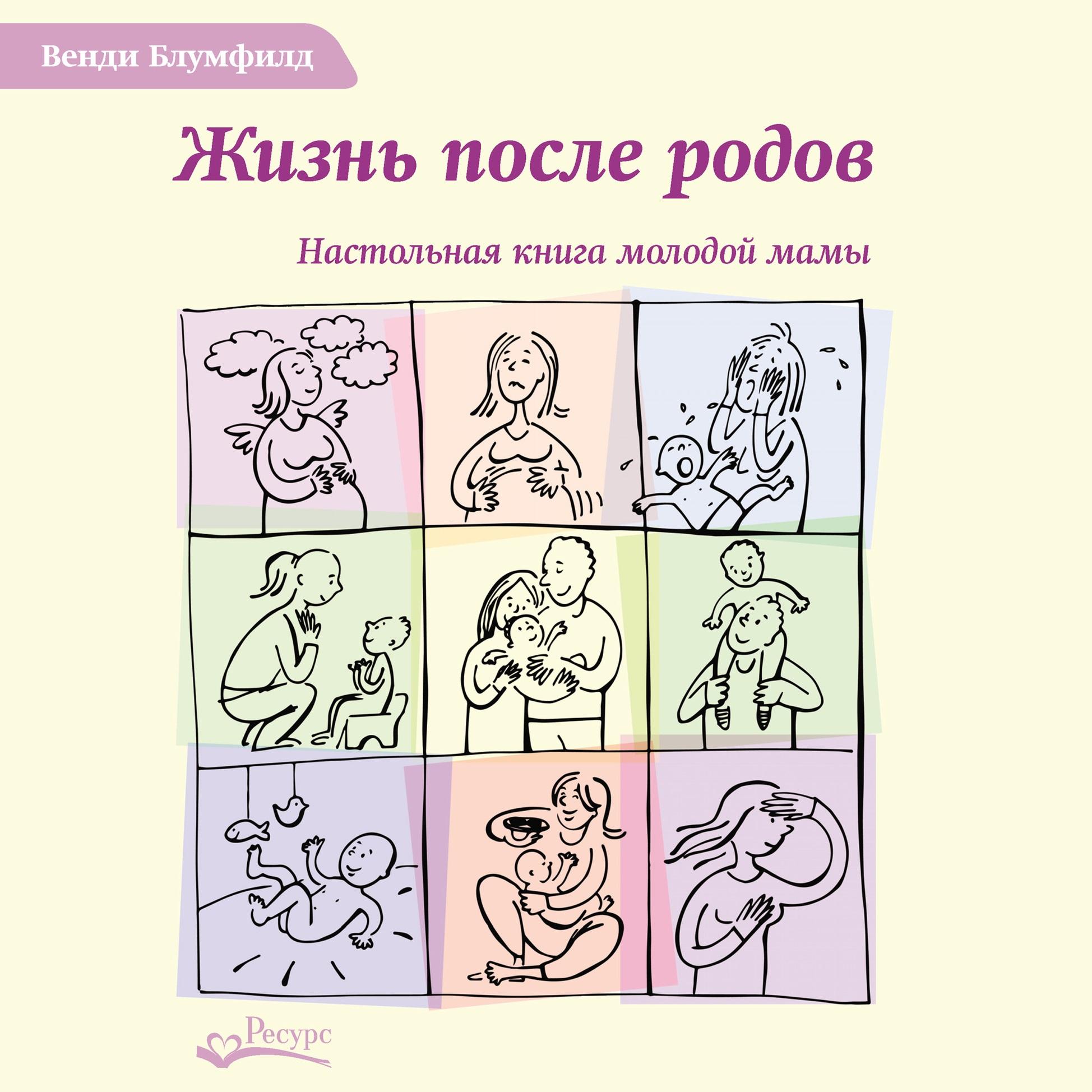 Купить книгу Жизнь после родов. Настольная книга молодой мамы, автора Венди Блумфилд