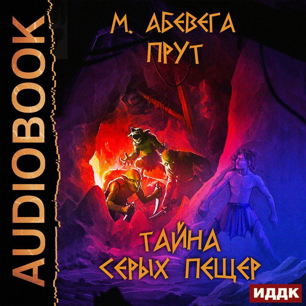 Купить книгу Прут. Тайна серых пещер, автора Михея Абевега