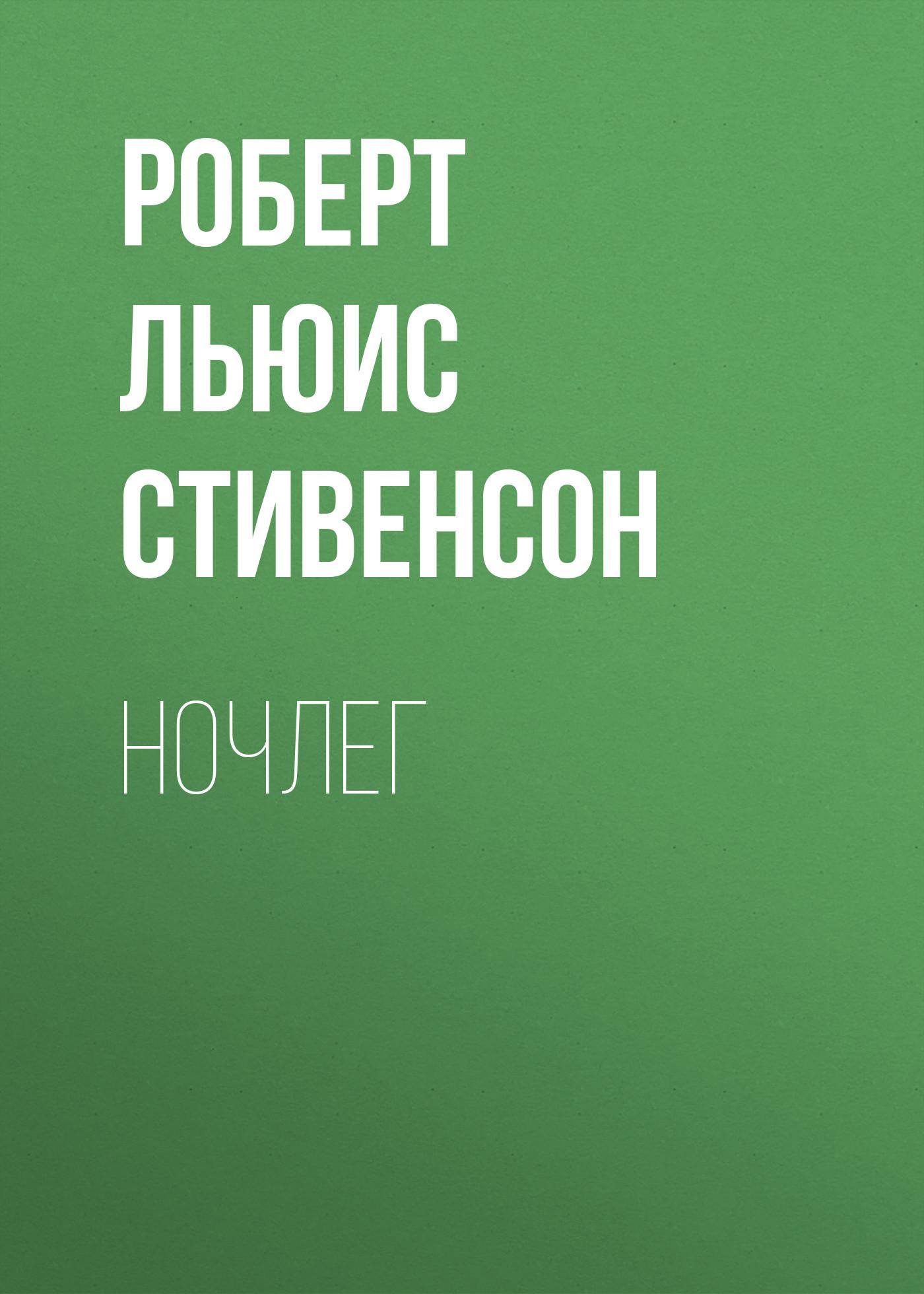 Купить книгу Ночлег, автора Роберта Льюиса Стивенсона