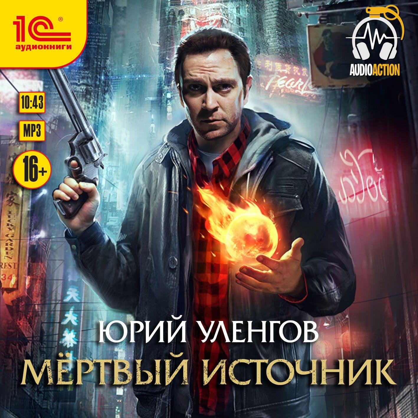 Купить книгу Мертвый источник, автора Юрия Уленгова