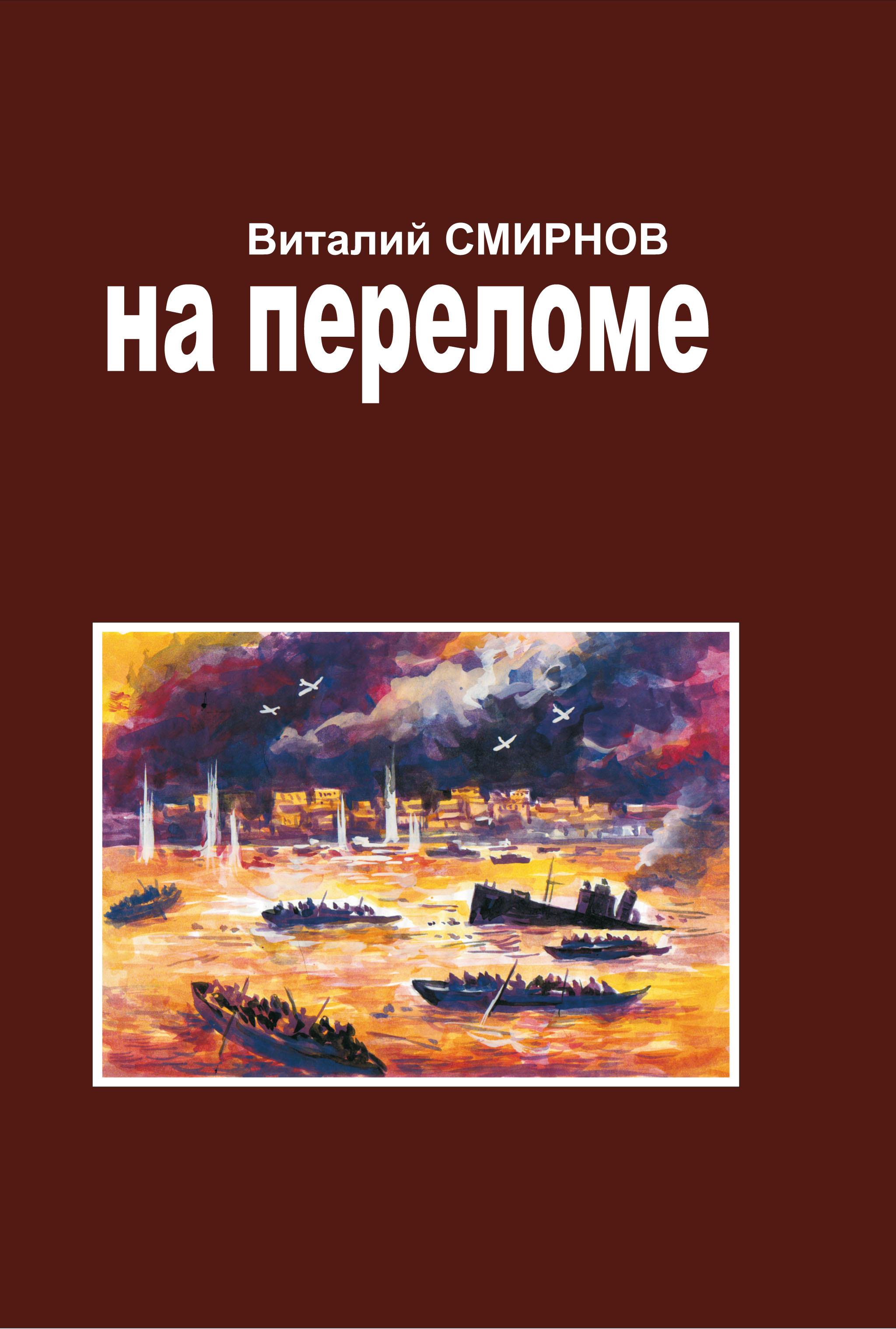 Виталий Смирнов - На переломе