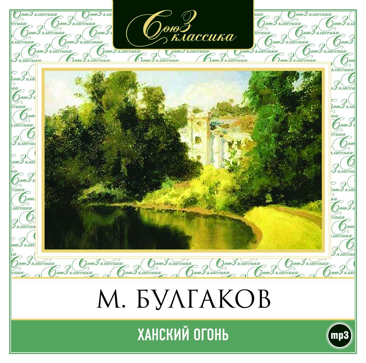 Купить книгу Ханский огонь, автора Михаила Булгакова
