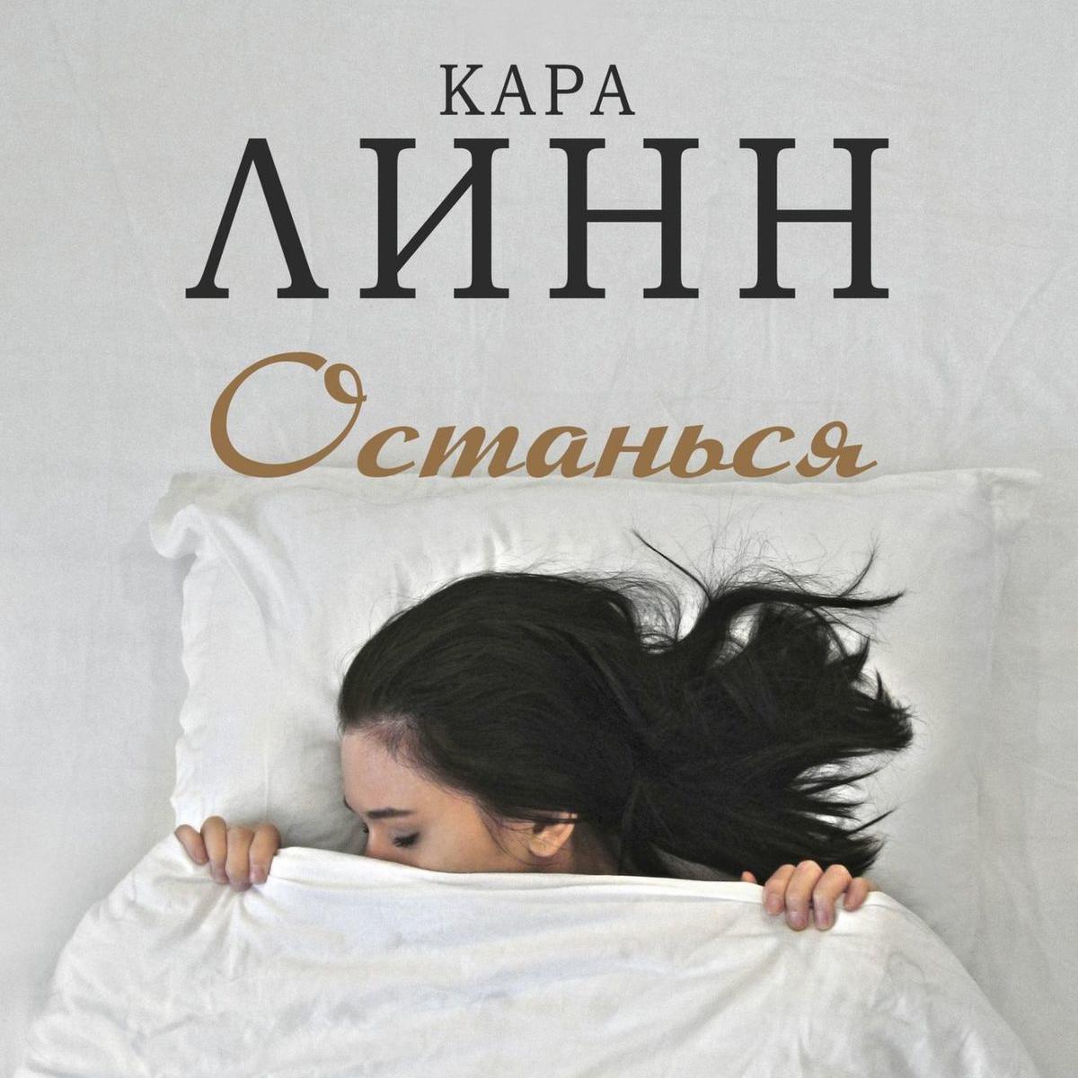 Купить книгу Останься, автора Кары Линна