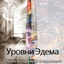 Купить книгу Уровни Эдема, автора Владимира Ильина