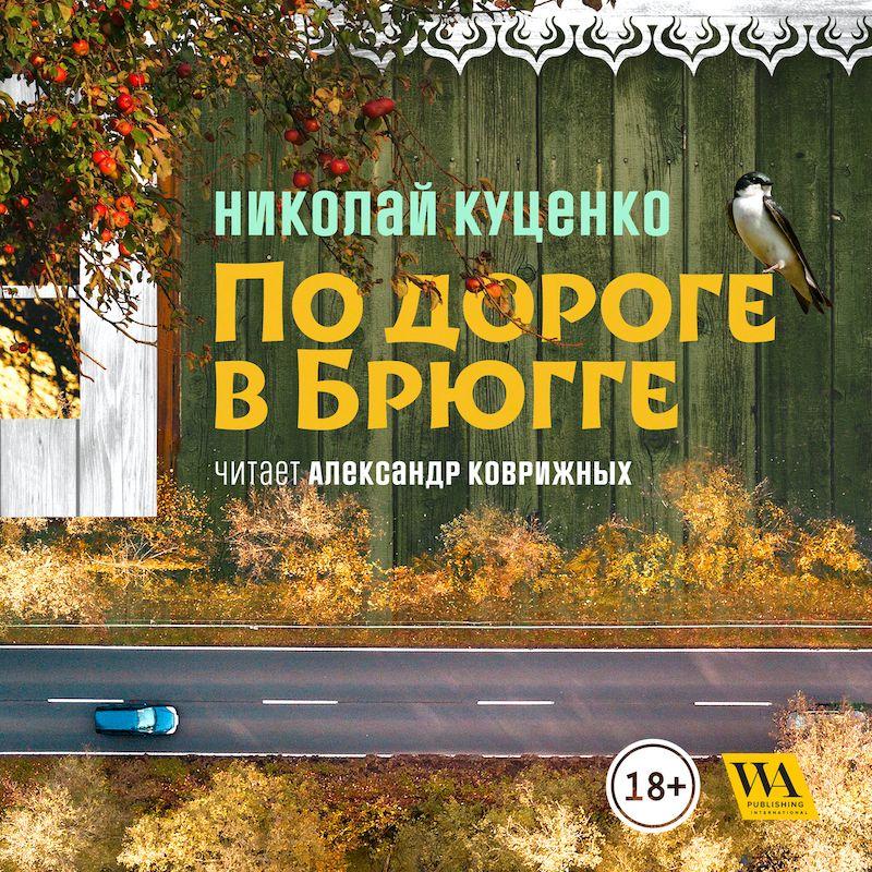 Купить книгу По дороге в Брюгге (сборник), автора Николая Куценко