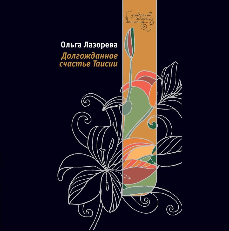 Купить книгу Долгожданное счастье Таисии, автора Ольги Лазоревой
