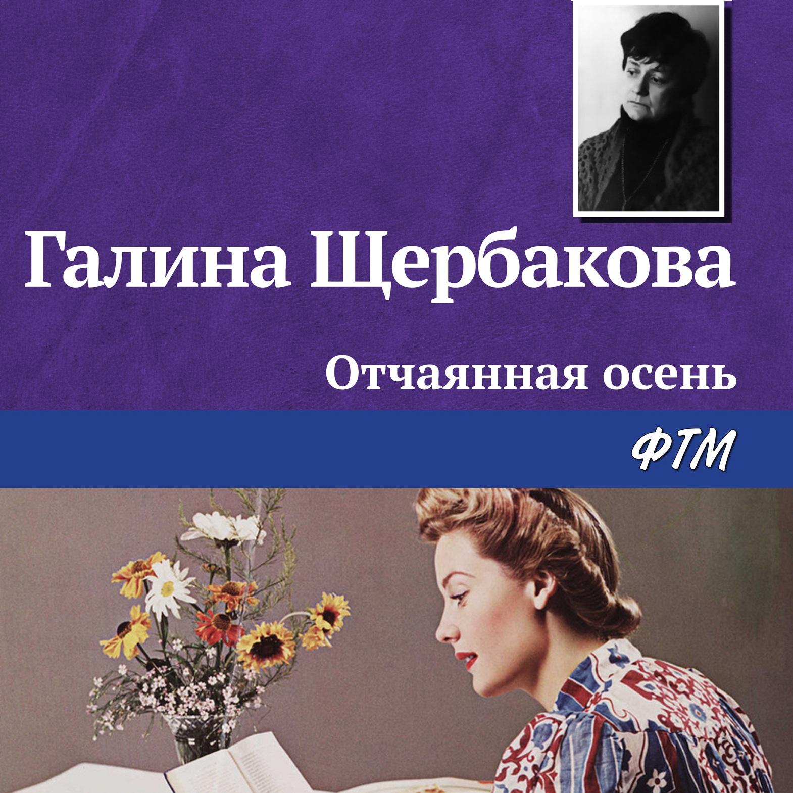 Купить книгу Отчаянная осень, автора Галины Щербаковой