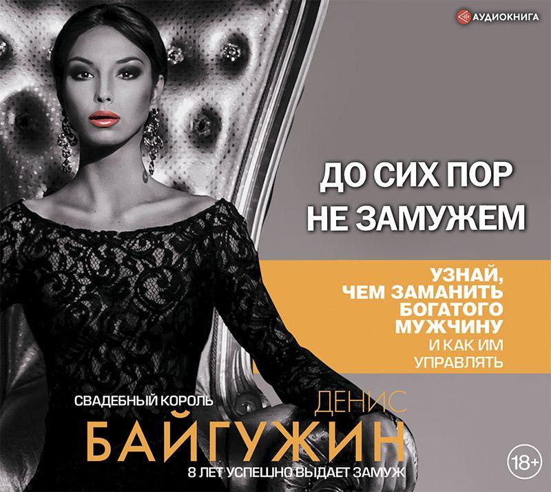 Купить книгу До сих пор не замужем, автора Дениса Байгужина