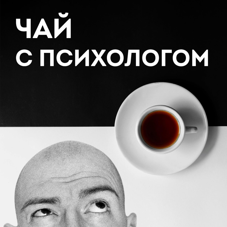 Купить книгу Трейлер 2 сезона. И кому не надо слушать мой подкаст, автора Егора Егорова