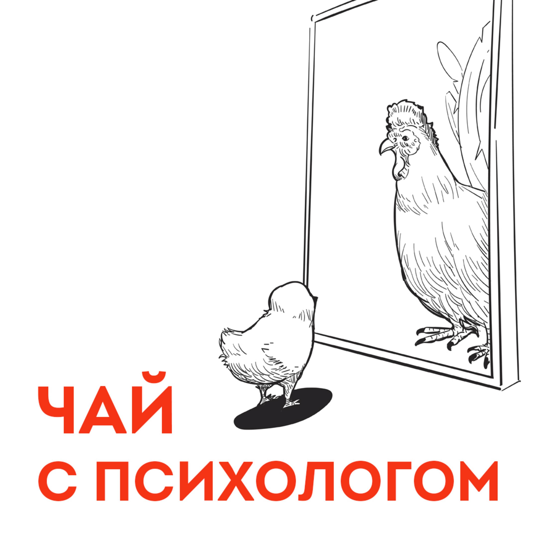 Купить книгу Самооценка — это чушь!, автора Егора Егорова