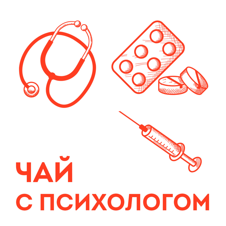 Купить книгу Страхи. Вы ипохондрик или просто мнительный?, автора Егора Егорова