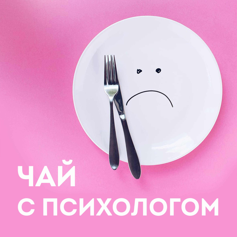 Купить книгу Похудение. Порочный круг диет. Диалог., автора Егора Егорова