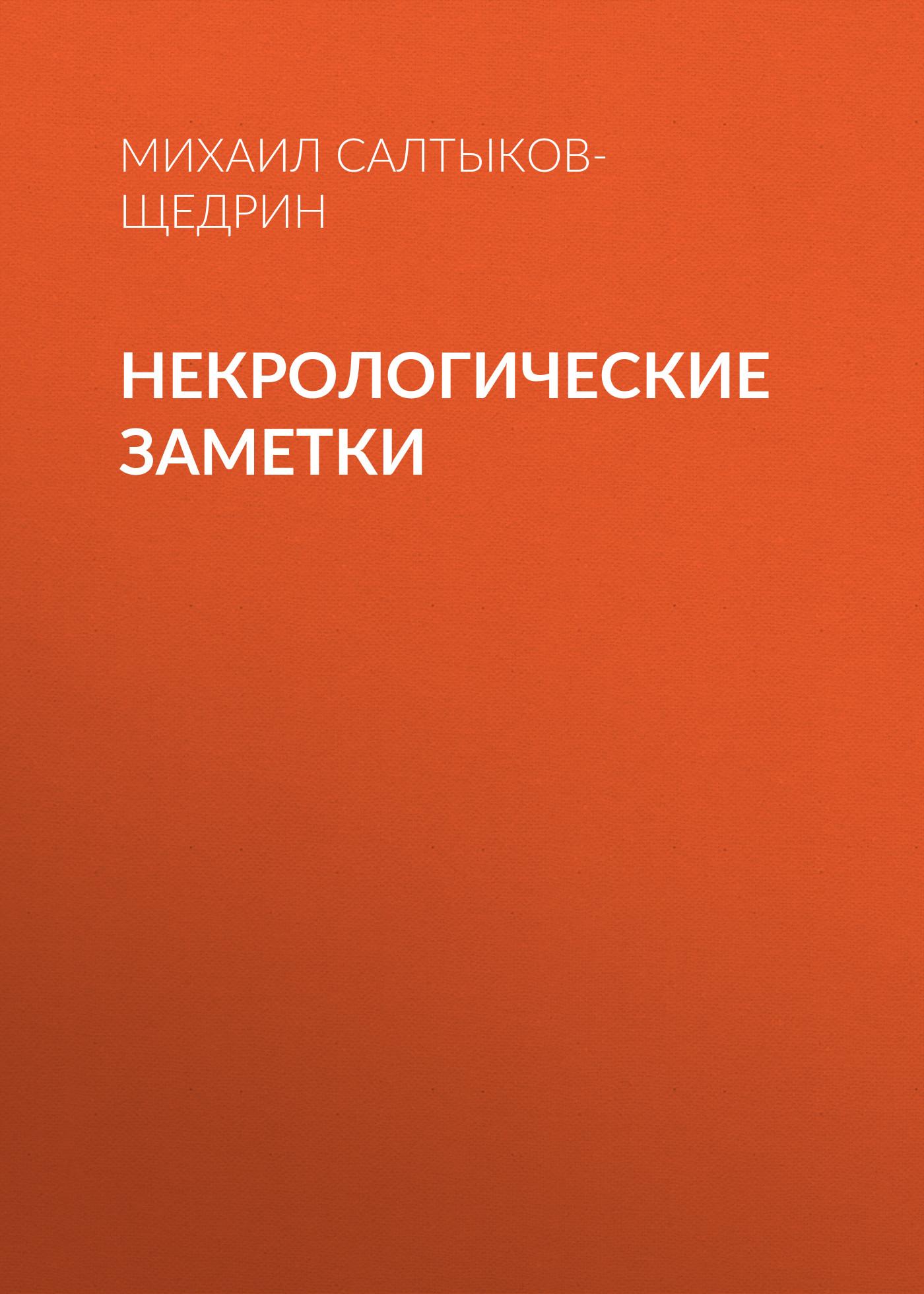 Купить книгу Некрологические заметки, автора Михаила Евграфовича Салтыкова-Щедрина