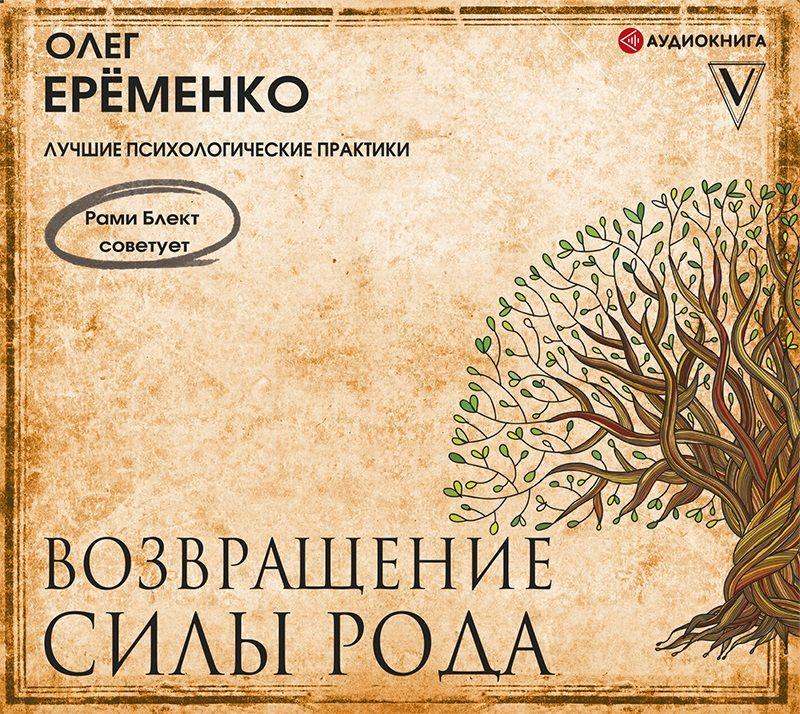 Купить книгу Возвращение силы рода, автора Олега Ерёменко