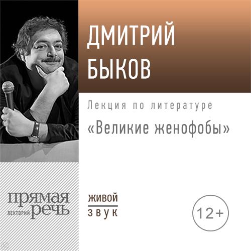 Купить книгу Лекция «Великие женофобы», автора Дмитрия Быкова