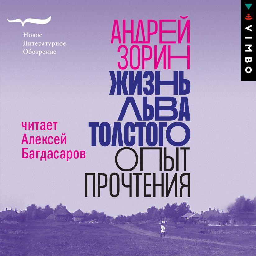 Купить книгу Жизнь Льва Толстого. Опыт прочтения, автора Андрея Зорина