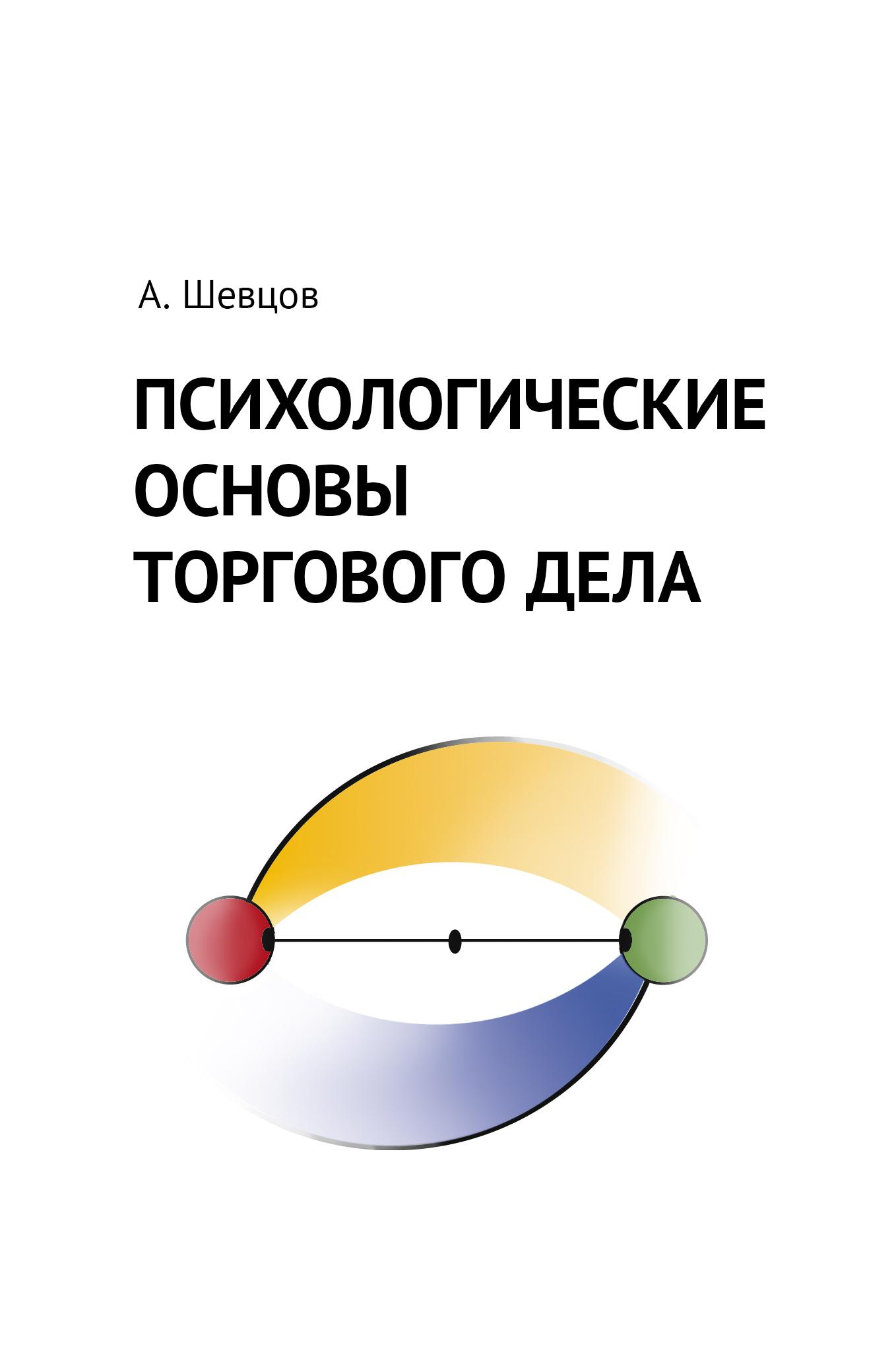 Александр Шевцов - Психологические основы торгового дела