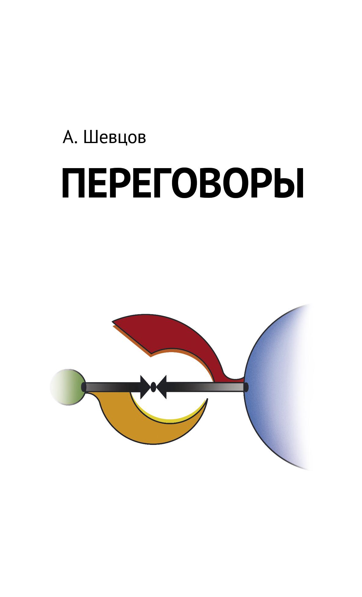 Александр Шевцов - Переговоры