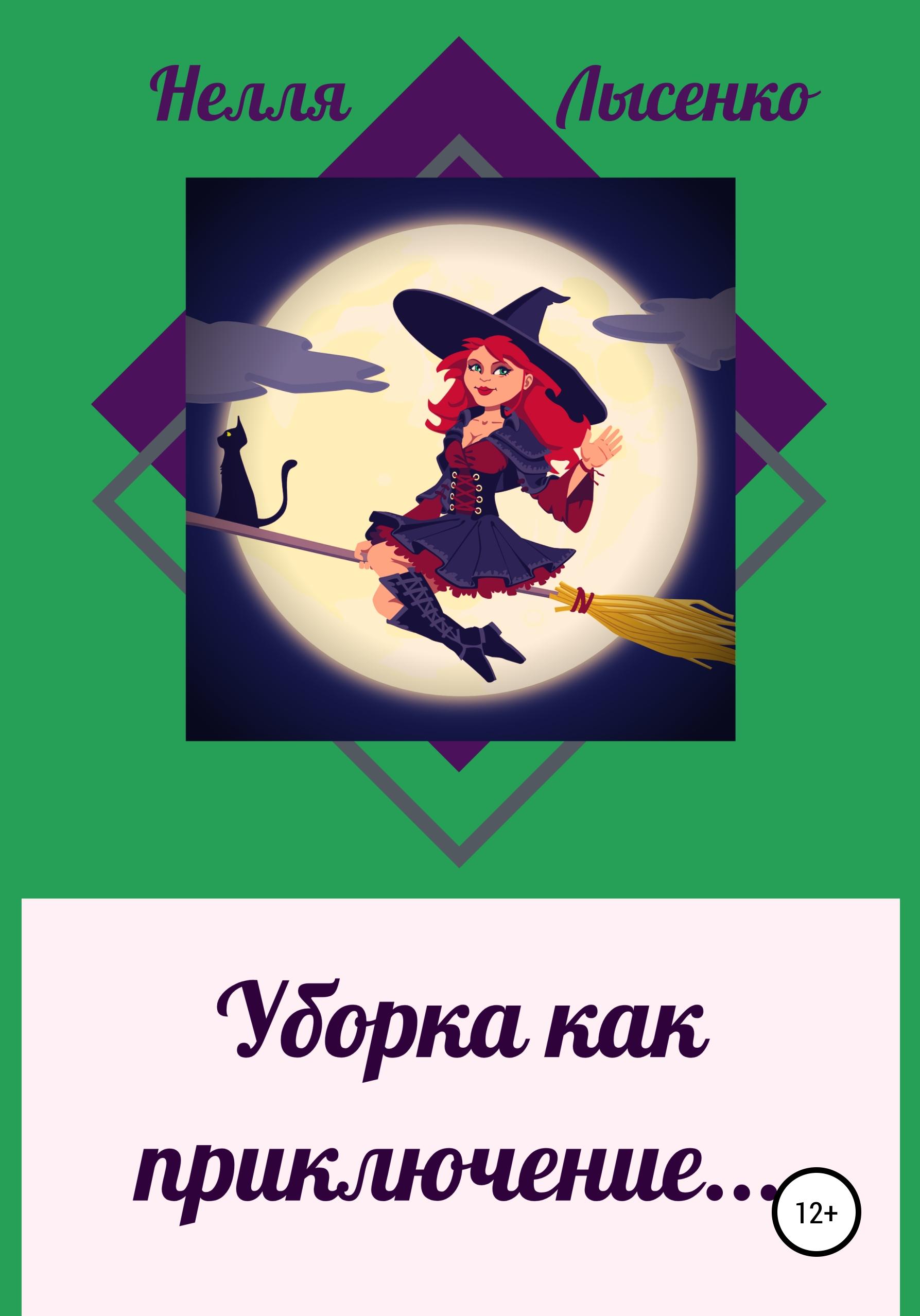 Нелля Лысенко - Радость или Гадость? Уникальная методика расхламления