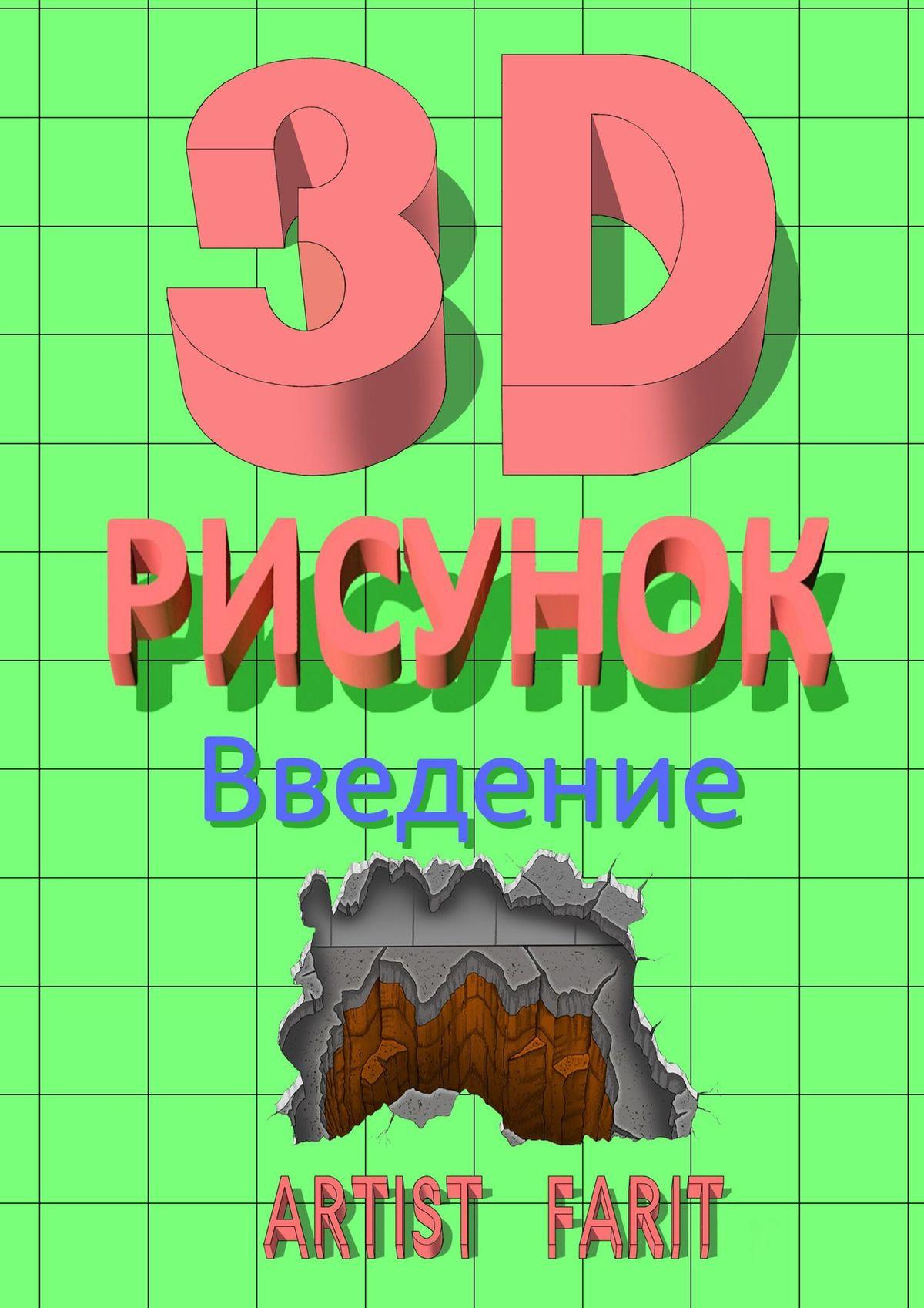 3D-рисунок. Подробное руководство по рисованию 3D-рисунка