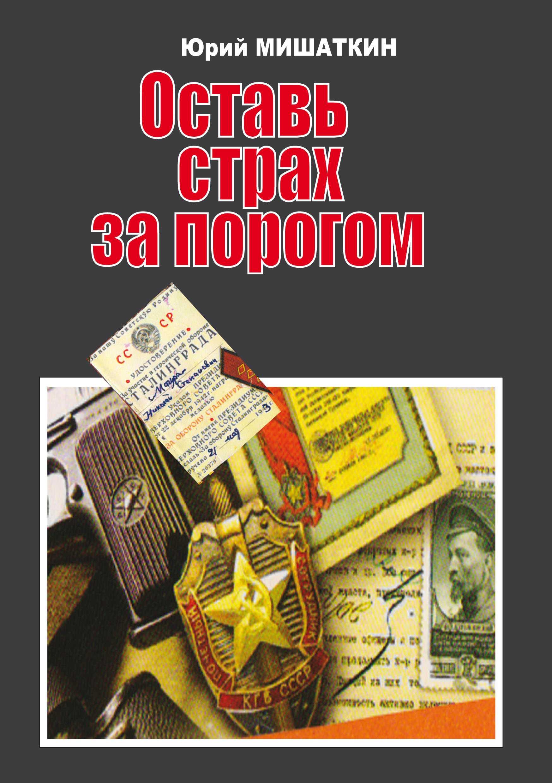 Юрий Мишаткин - Оставь страх за порогом
