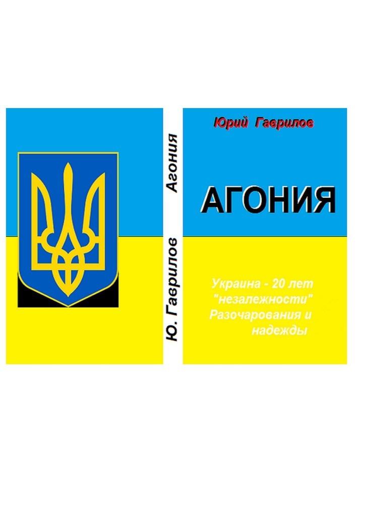 Юрий Гаврилов - Агония