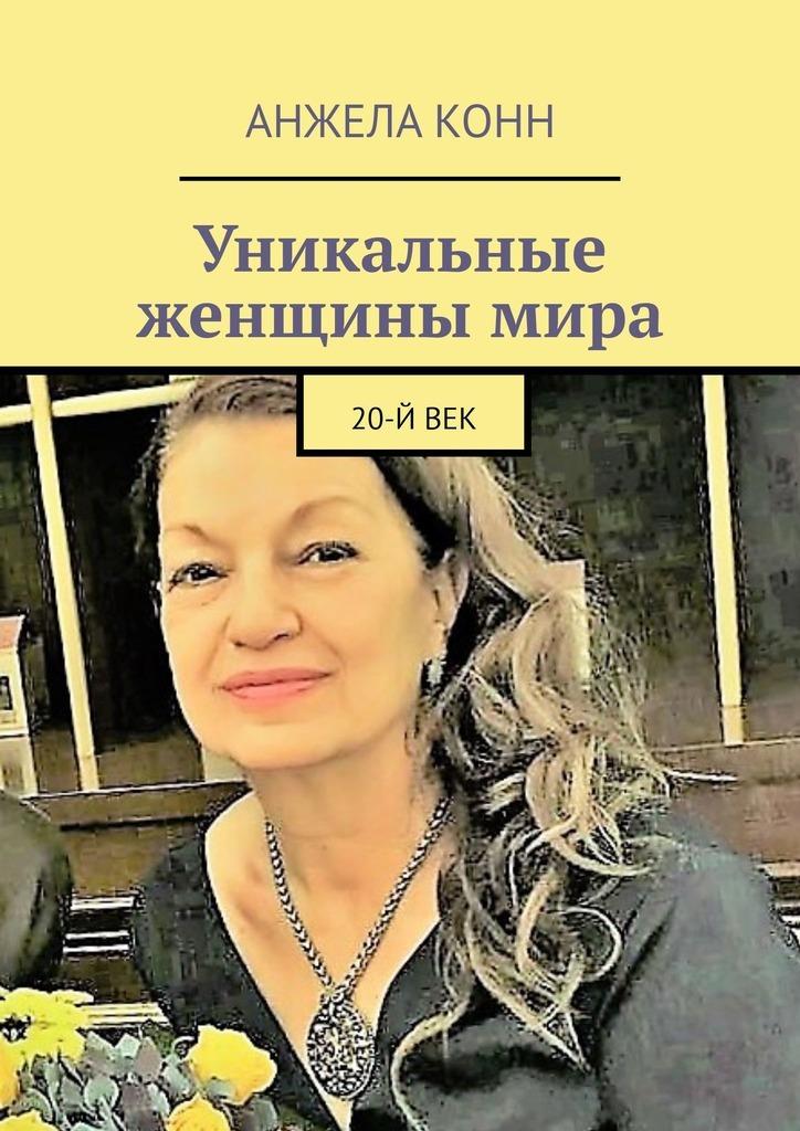 Уникальные женщинымира. 20-йвек