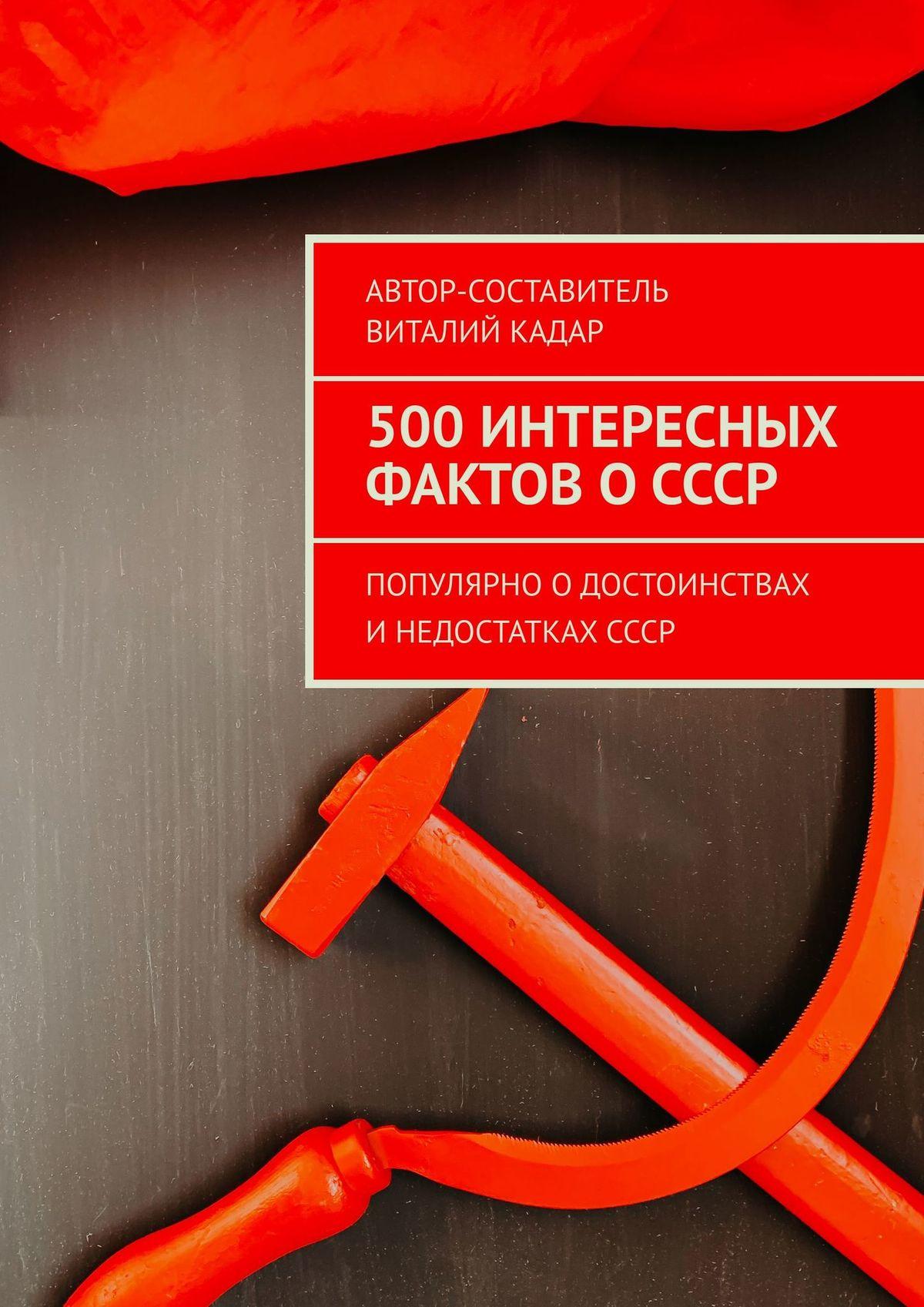 500фактов оСССР. Популярно одостоинствах инедостаткахСССР