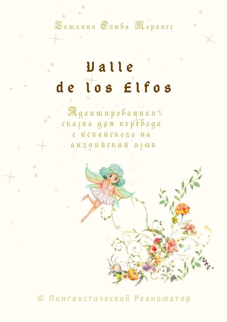 Valle de los Elfos. Адаптированная сказка для перевода сиспанского наанглийскийязык. ©Лингвистический Реаниматор