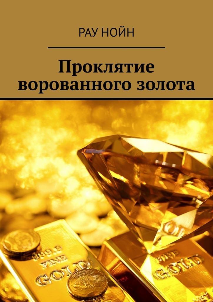 Проклятие ворованного золота