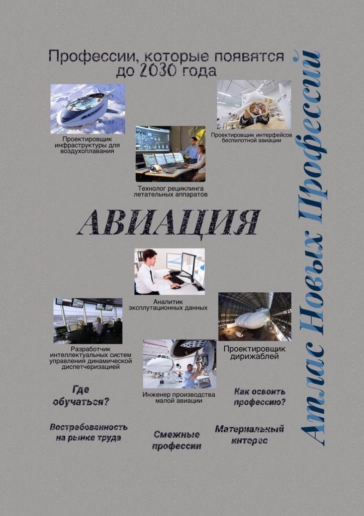 Атлас новых профессий. Авиация. Профессии, которые появятся до 2030 года