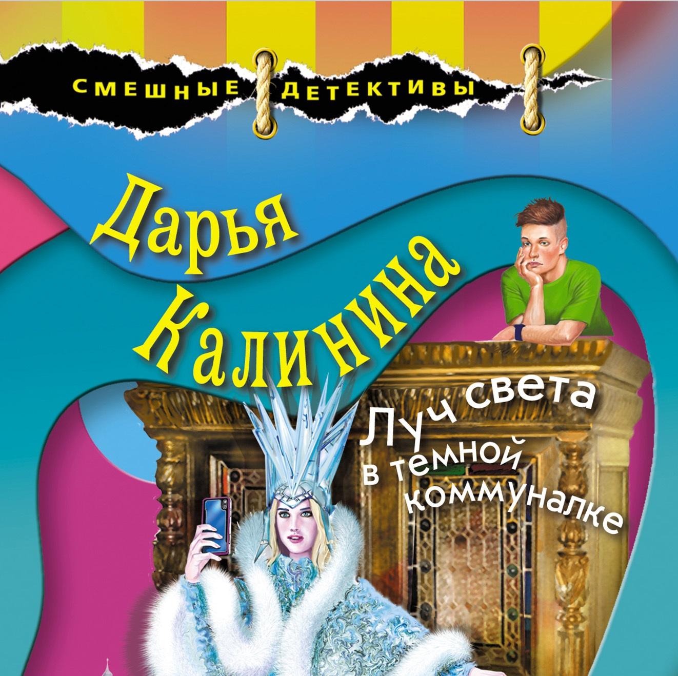 Купить книгу Луч света в темной коммуналке, автора Дарьи Калининой