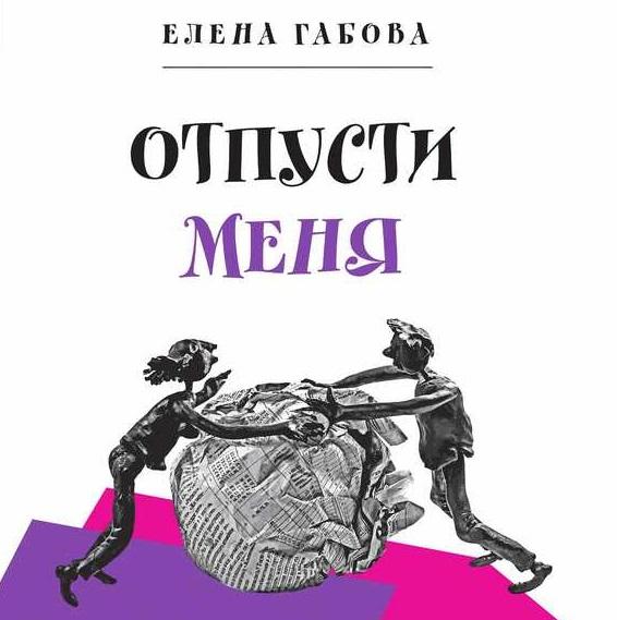 Купить книгу Отпусти меня, автора Елены Габовой