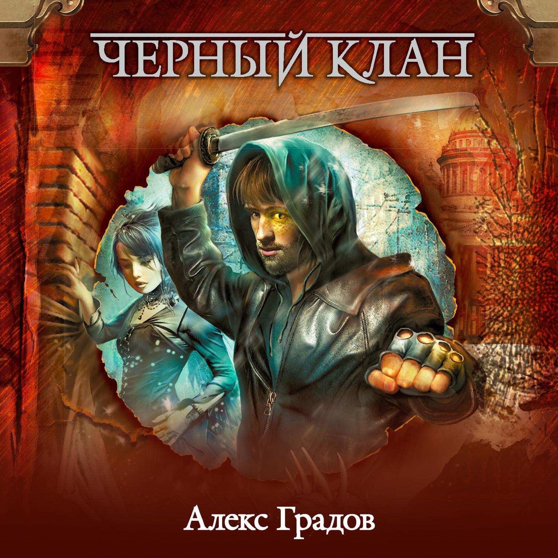 Купить книгу Черный клан, автора Алекса Градова