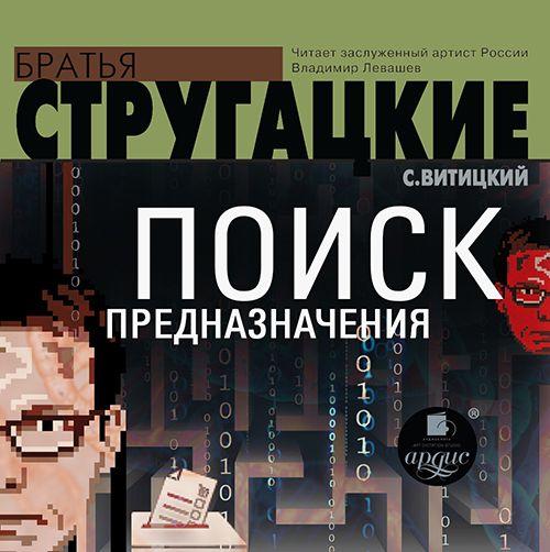 Купить книгу Поиск предназначения, или Двадцать седьмая теорема этики, автора С.  Витицкого