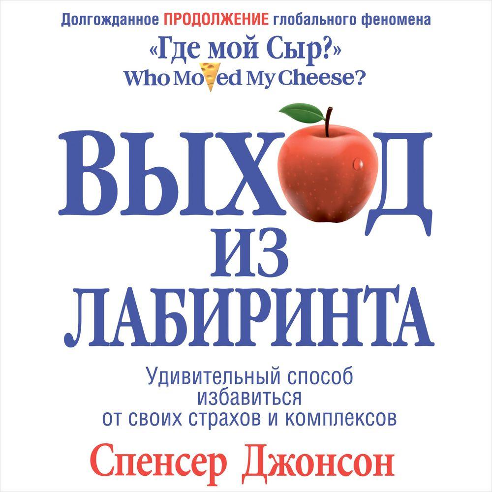 Купить книгу Выход из Лабиринта, автора Спенсера Джонсона