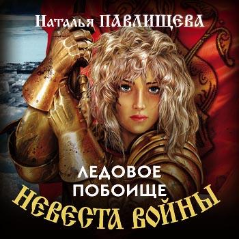 Купить книгу Ледовое побоище, автора Натальи Павлищевой