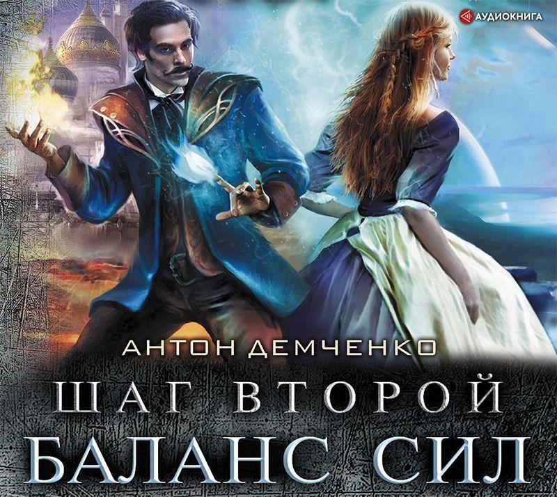 Купить книгу Шаг второй. Баланс сил, автора Антона Демченко