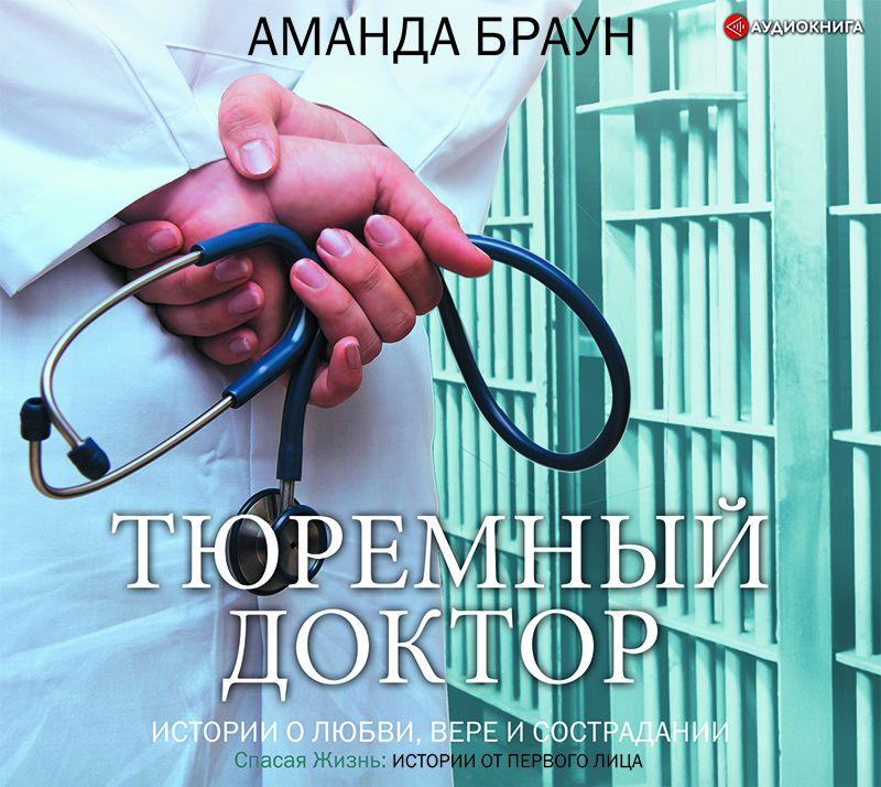 Купить книгу Тюремный доктор. Истории о любви, вере и сострадании, автора Аманды Браун
