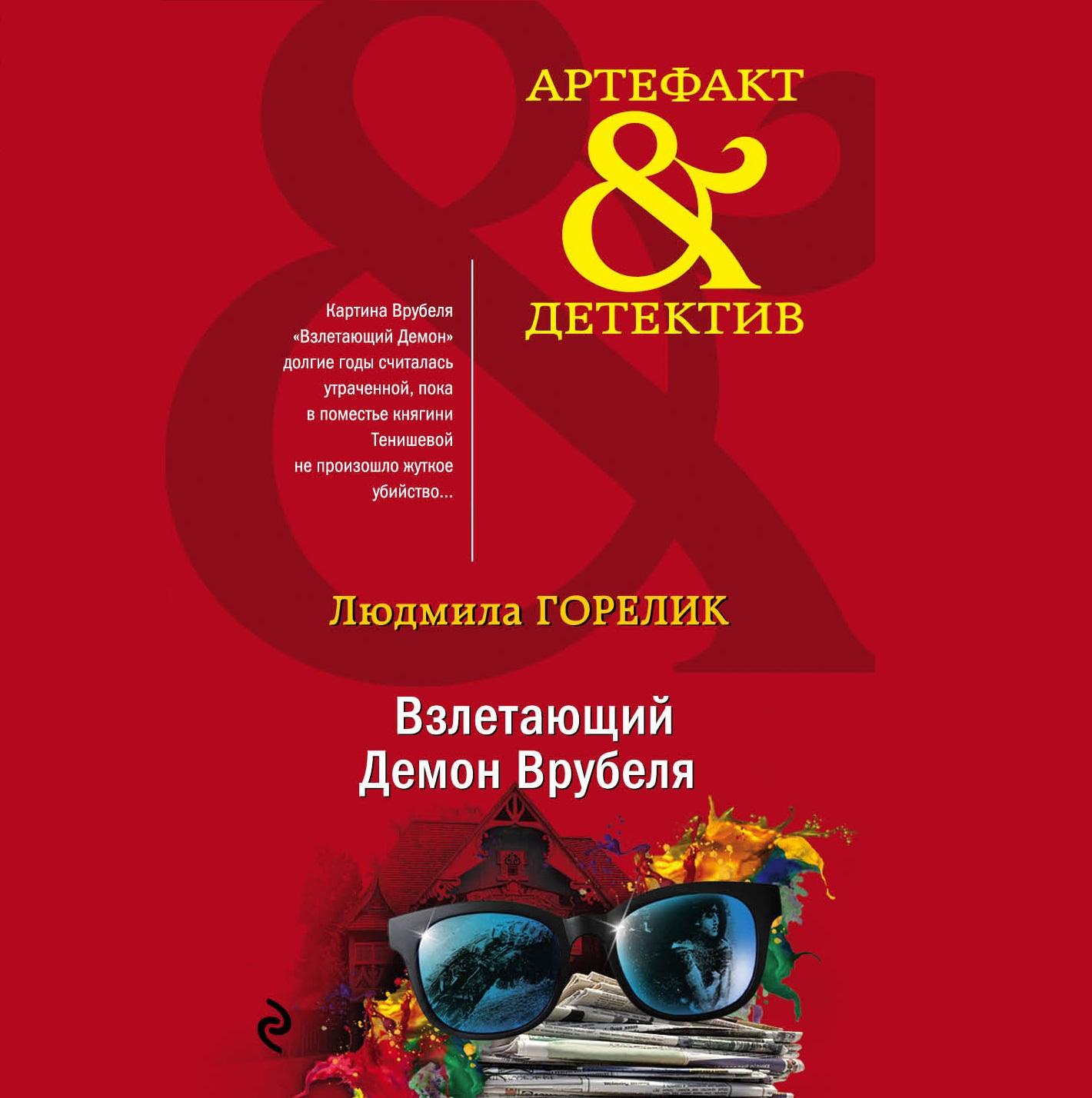 Купить книгу Взлетающий Демон Врубеля, автора Людмилы Горелик