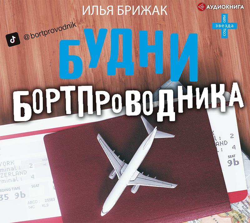 Купить книгу Будни бортпроводника, автора Ильи Брижака