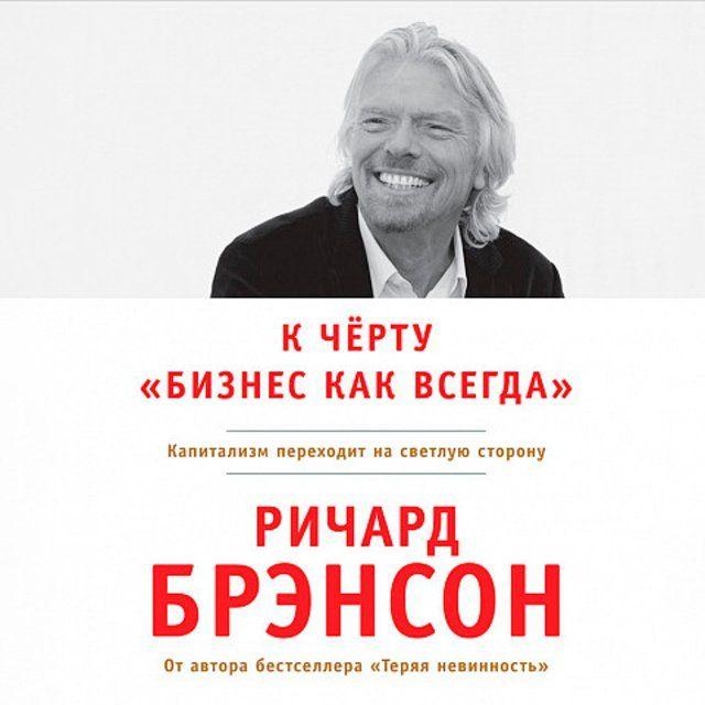 Купить книгу К черту «бизнес как всегда», автора Ричарда Брэнсона