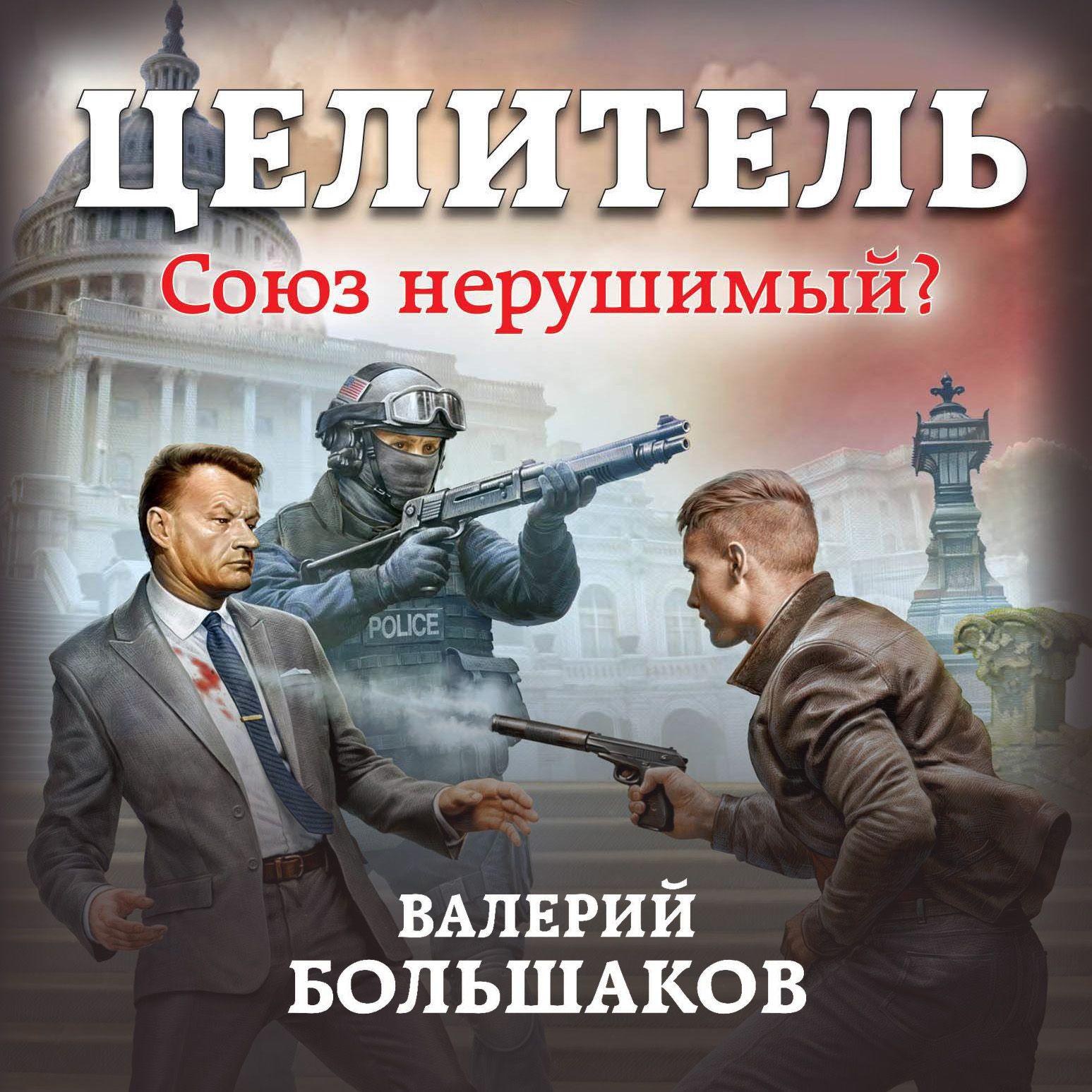 Купить книгу Целитель. Союз нерушимый?, автора Валерия Большакова