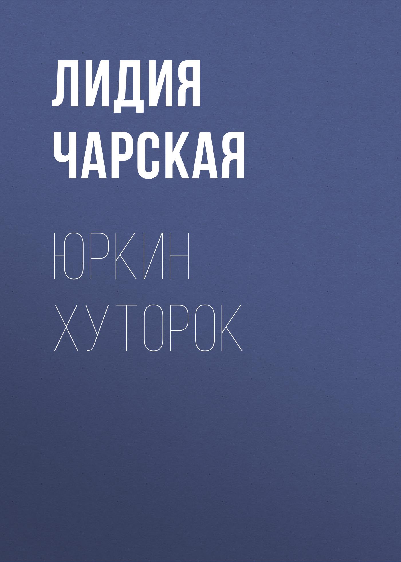 Купить книгу Юркин хуторок, автора Лидии Чарской